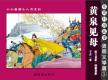 东周列国故事-贤明义举篇(第一册) 冯梦龙(清) 中国连环画出版社