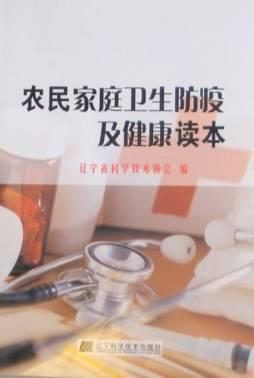 农民家庭卫生防疫及健康读本 辽宁省科技协会 辽宁科技出版社