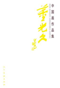 董光久中国画作品集 董光久绘 人民美术出版社