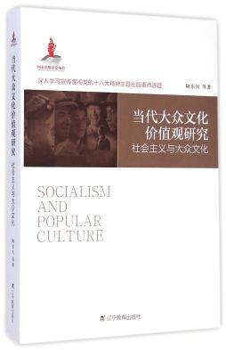 当代大众文化价值观研究 陶东风 辽宁教育出版社