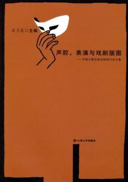 声腔、表演与戏剧版图: 中国少数民族戏剧研讨会文集  吴卫民, 主编 云南大学出版社