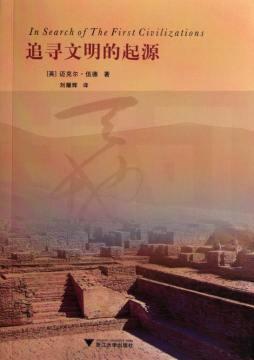 微书单︱漫步历史长河 追溯文明足迹