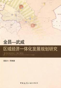 金昌-武威区域经济一体化发展规划研究 高国力等编著 中国建筑工业出版社