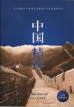 中国精神(小学高年级) 《中国精神》编写组编写 辽宁人民出版社