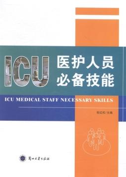 ICU医护人员必备技能