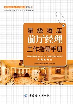 星级酒店<em>前厅</em><em>经理</em>工作指导<em>手册</em>|中国酒店规范化<em>管理</em>研究组, 编著|中国纺织出版社 中国酒店规范化管理研究组, 编著 中国纺织出版社