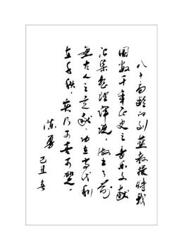二十五史音乐志. 第4卷  刘蓝, 辑著 云南大学出版社