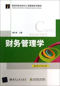 财务管理学/高等学校经济与工商管理系列教材