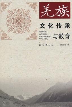 羌族文化传承与教育  民族出版社
