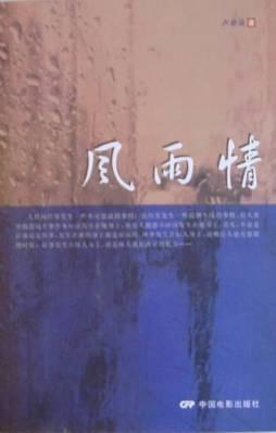 风雨情|卢卓录著|中国电影出版社
