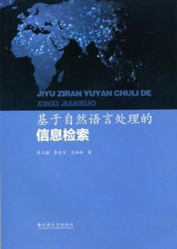 基于自然语言处理的信息检索 李卫疆, 李东军, 王玲玲, 著 云南大学出版社
