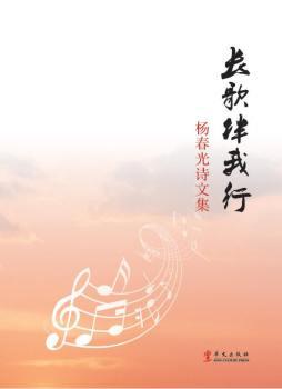 常歌伴我行:杨春光诗文集  华文出版社