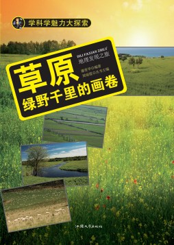 草原:绿野千里的画卷