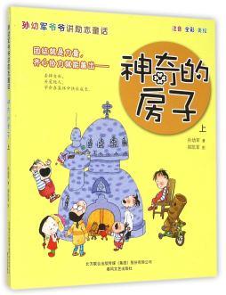 孙幼军爷爷讲励志童话.神奇的房子(上)  春风文艺出版社