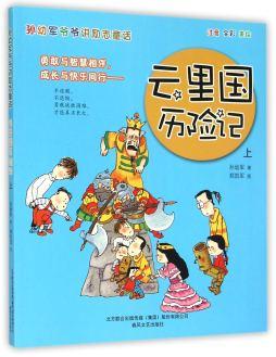 孙幼军爷爷讲励志童话.云里国历险记(上)  春风文艺出版社