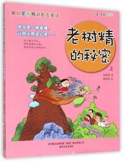 孙幼军爷爷讲励志童话.老树精的秘密(上)  春风文艺出版社