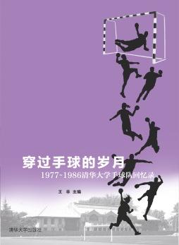 穿过手球的岁月——1977—1986清华大学手球队回忆录
