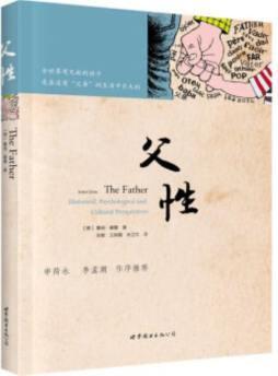 父亲的功能与悖论 | 李孟潮