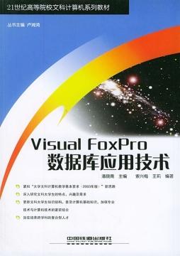 Visual FoxPro数据库应用技术/21世纪高等院校文科计算机系列教材