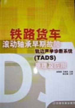 铁路货车滚动轴承早期故障轨边声学诊断系统(TADS)原理及应用   中国铁道出版社
