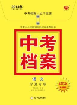 中考档案: 宁夏专版. 语文  李朝东, 主编 宁夏人民教育出版社