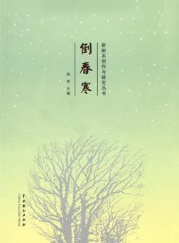 倒春寒 陆军, 主编 中国戏剧出版社