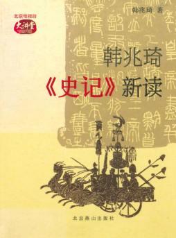 韩兆琦《史记》新读 韩兆琦, 著 北京燕山出版社