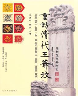重访清代王爷坟 冯其利, 周莎, 著 北京燕山出版社