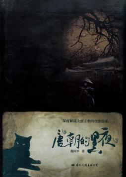 唐朝的黑夜 魏风华 国际文化出版公司