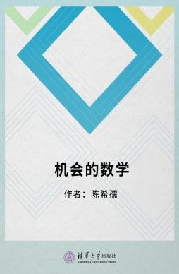 机会的数学/院士科普书系 陈希孺 著 清华大学出版社 按需出版 陈希孺 清华大学出版社
