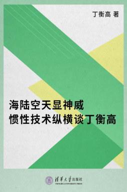 海陆空天显神威——惯性技术纵横谈(院士科普书系)