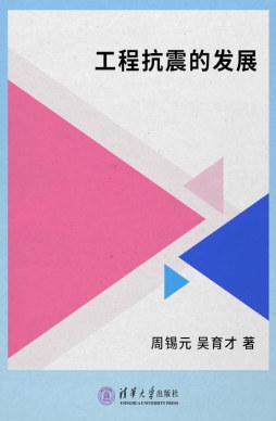 工程抗震的新发展/院士科普书系 周锡元 吴育才 编著 清华大学出版社 按需出版 周锡元 编 清华大学
