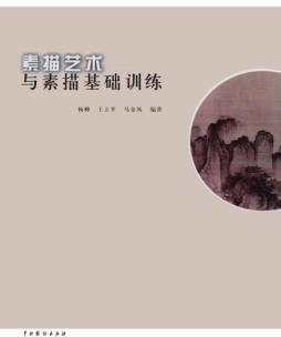 素描艺术与素描基础训练  中国戏剧出版社