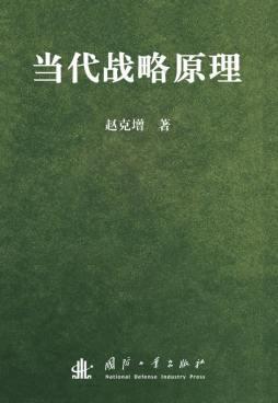 当代战略原理  赵克增著  国防工业出版社按需出版
