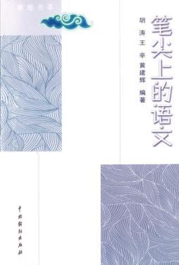 笔尖上的语文  中国戏剧出版社按需出版  中国戏剧出版社
