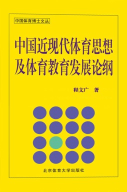 中国近现代体育思想及体育教育发展论纲 程文广, 著 北京体育大学出版社