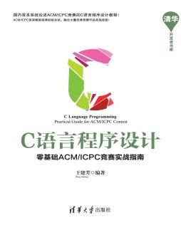 C语言程序设计——零基础ACM/ICPC竞赛实战指南 王建芳 清华大学出版社