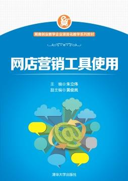网店营销工具使用 朱立伟、黄俊岚、文林莉、张琳杰、祝君红、彭仁旺 清华大学出版社