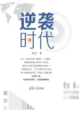 逆袭时代 施志广, 著 清华大学出版社