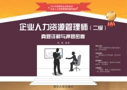 企业人力资源管理师(二级)真题详解与押题密卷 赵越 清华大学出版社