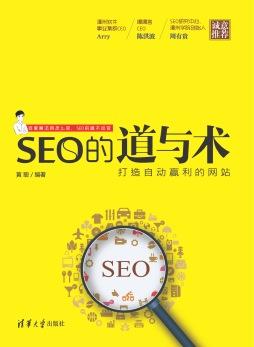 SEO的道与术——打造自动盈利的网站 黄聪, 编著 清华大学出版社