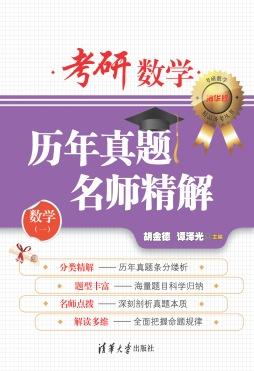 考研数学历年真题名师精解(数学一) 胡金德、谭泽光 清华大学出版社