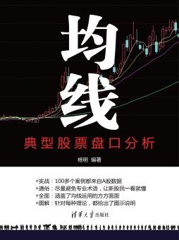 均线:典型股票盘口分析