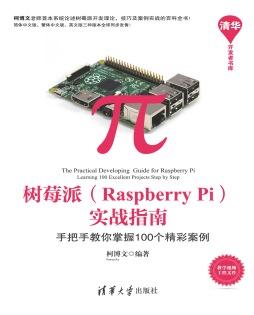 树莓派(Raspberry Pi)实战指南——手把手教你掌握100个精彩案例 柯博文 清华大学出版社