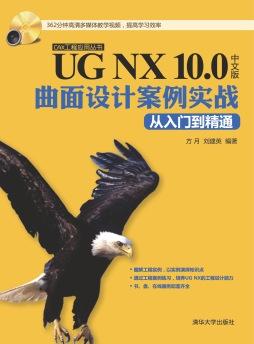 UG NX 10.0中文版曲面设计案例实战从入门到精通 方月 刘建英 清华大学出版社