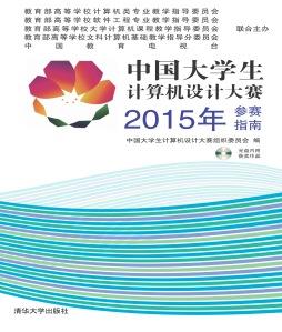 中国大学生计算机设计大赛2015年参赛指南 中国大学生计算机设计大赛组织委员会 清华大学出版社