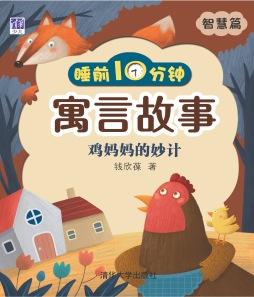 睡前10分钟寓言故事(智慧篇):鸡妈妈的妙计 钱欣葆, 著 清华大学出版社
