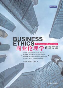 商业伦理学——管理方法  (美) 威克斯 (Wicks,A.C.) , (美) 弗里曼 (Freeman,R.E.) , (美) 沃哈尼 (Werhane,P.H.) , (美) 马丁 (Martin,K.E.) , 著 清华大学出版社