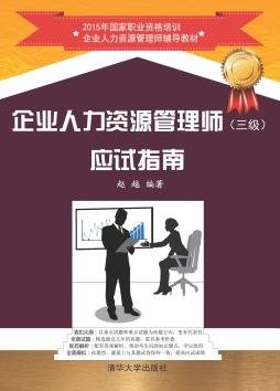 企业人力资源管理师(三级)应试指南