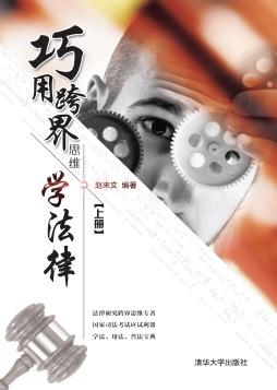巧用跨界思维学法律(上册) 赵来文 清华大学出版社